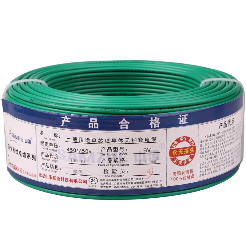 电线电缆   SZB-BVR1.5平方