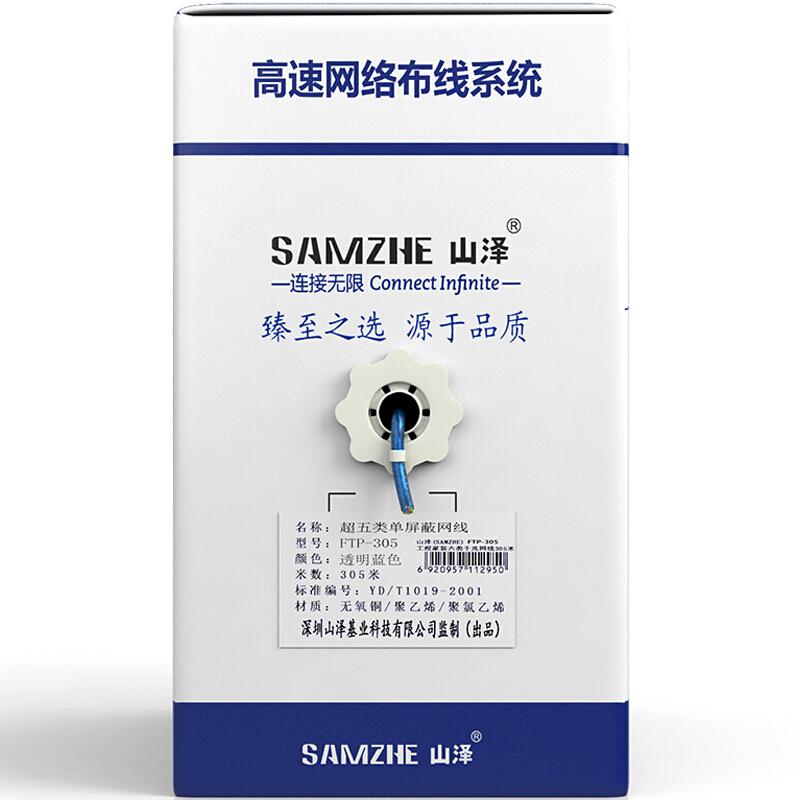 超五类单屏蔽透明蓝箱线   FTP-100